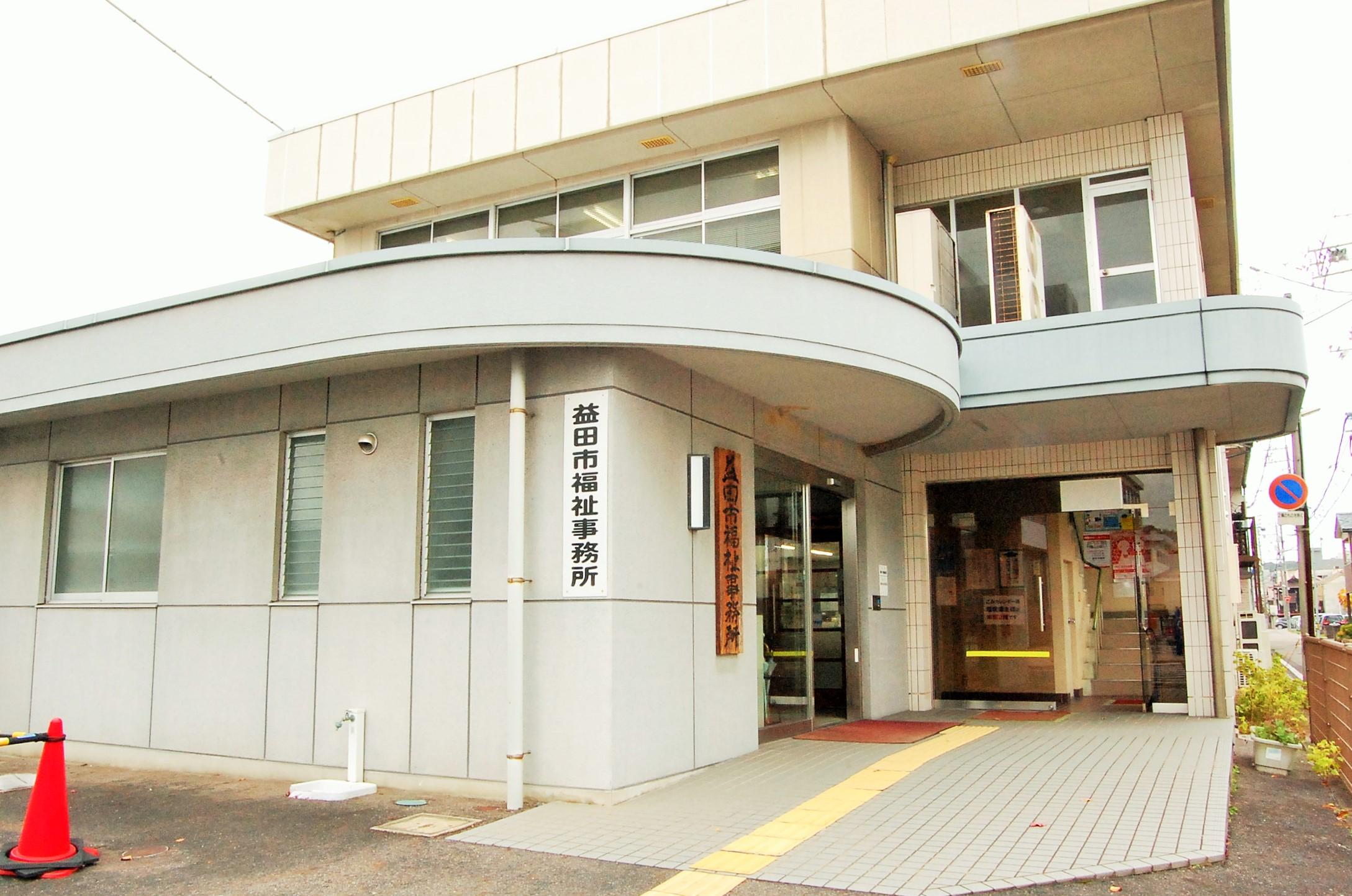 益田市福祉事務所   ますだ 安心おでかけバリアフリーマップ